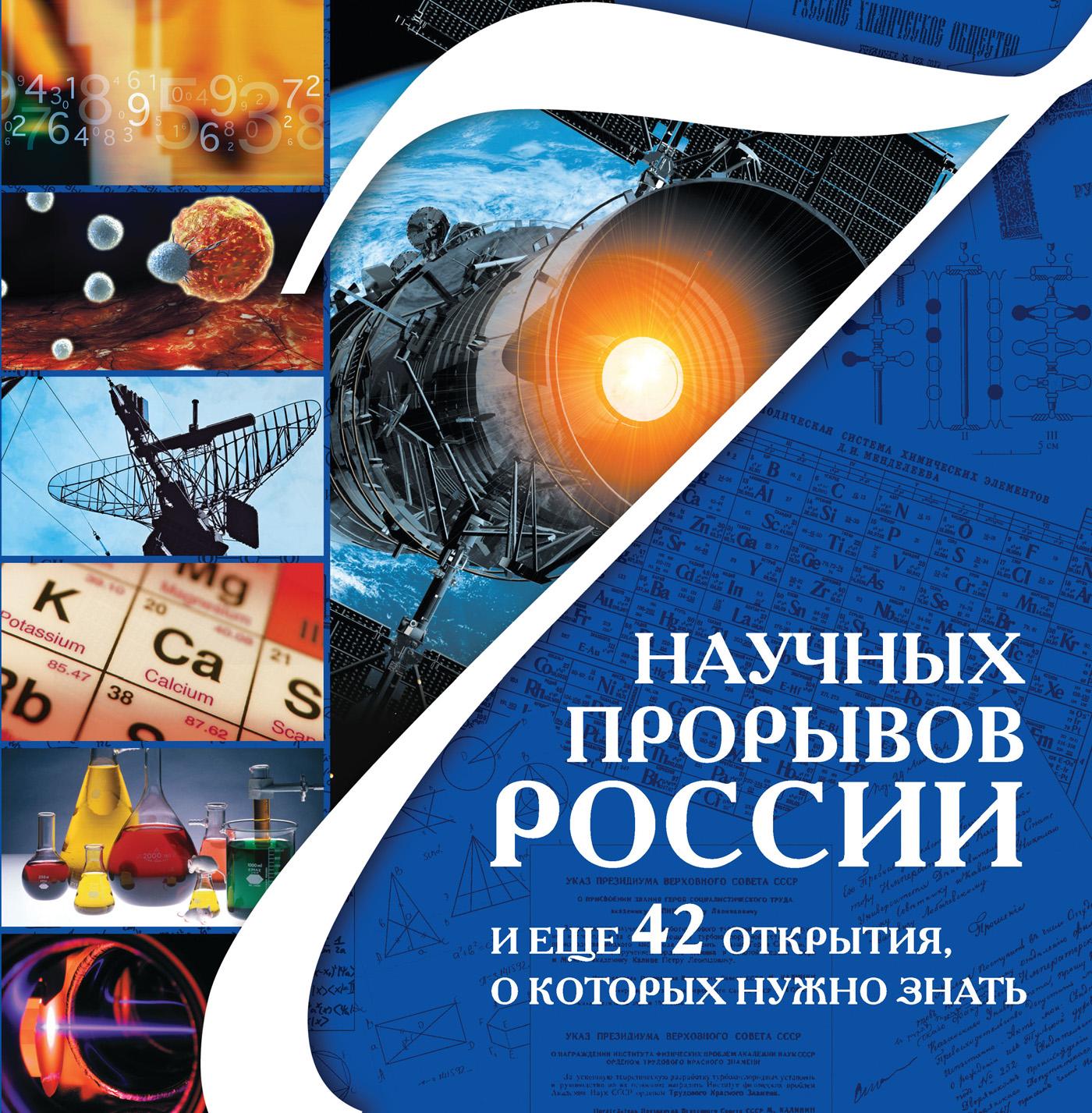 Сергей Болушевский 7 научных прорывов России и еще 42 открытия, о которых нужно знать шанин в агронский в 7 чудес россии и еще 42 достопримечательности которые нужно знать