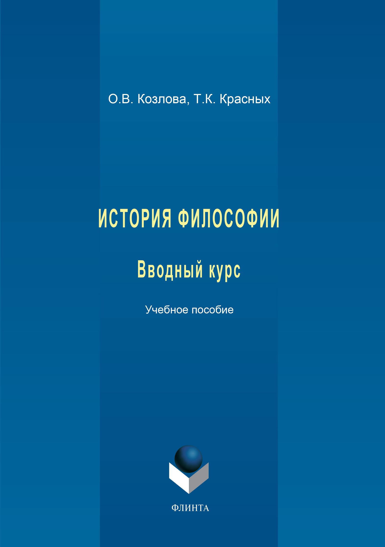 О. В. Козлова История философии. Вводный курс. Учебное пособие