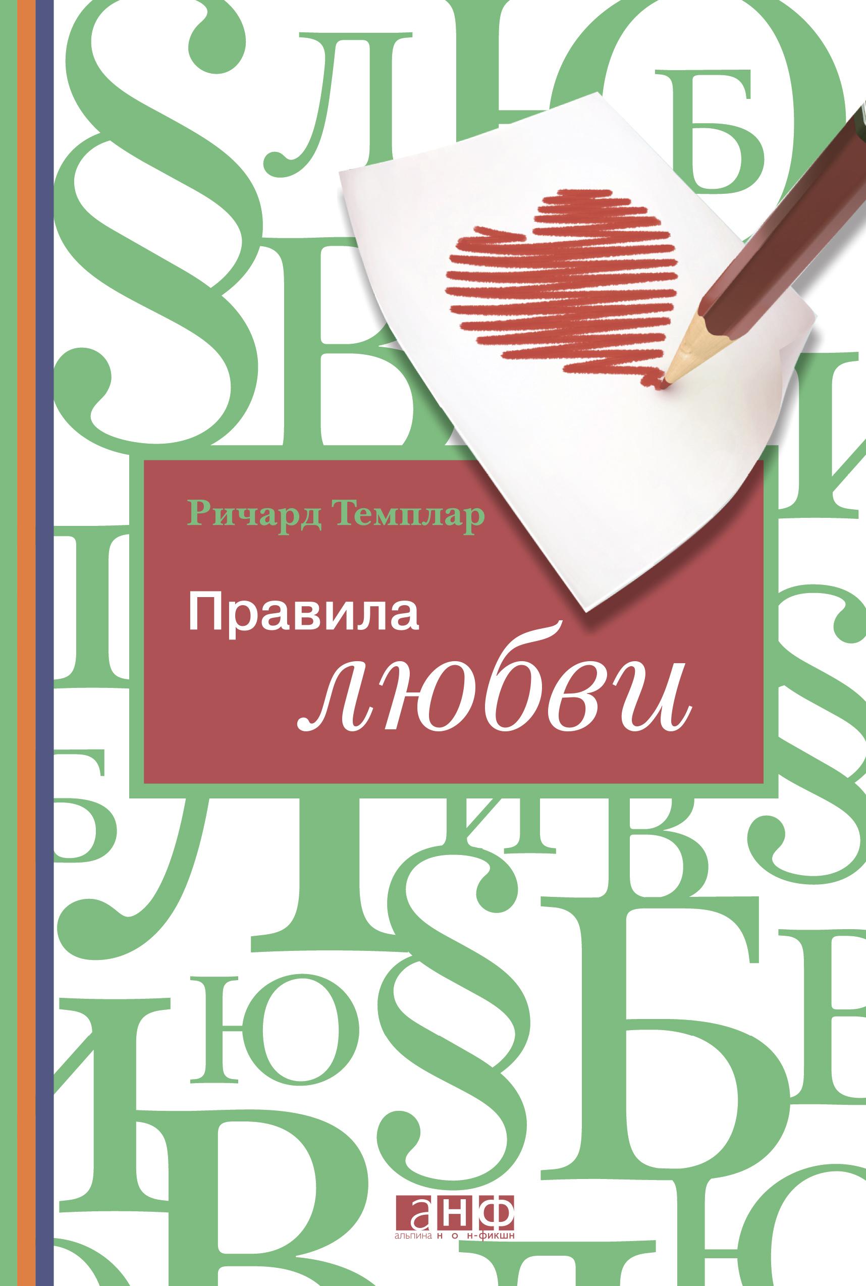 Ричард Темплар Правила любви цена