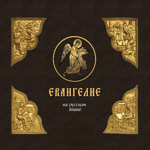 Отсутствует Евангелие на русском языке е устинова евангелие в миниатюрах палеха