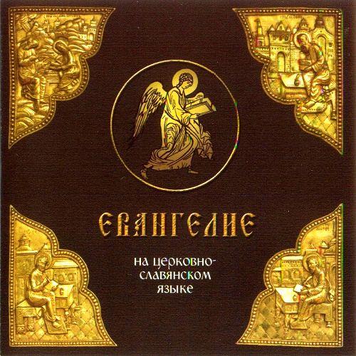 Отсутствует Евангелие на церковно-славянском языке цены