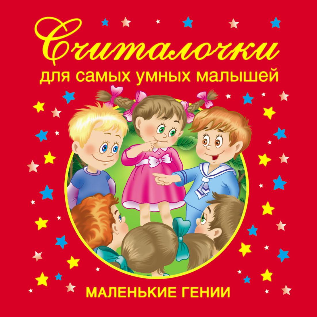 В. Г. Дмитриева Считалочки для самых умных малышей