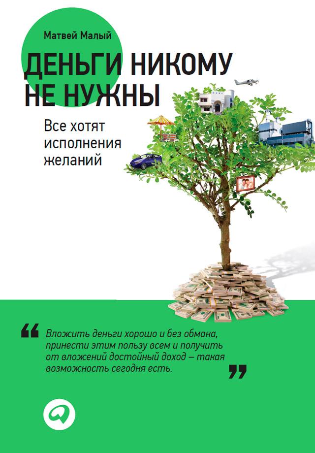 Матвей Малый Деньги никому не нужны: Все хотят исполнения желаний альпина паблишер деньги никому не нужны все хотят исполнения желаний