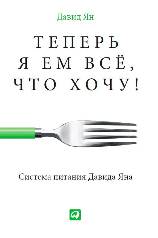 Давид Ян Теперь я ем все, что хочу! Система питания Давида Яна abbyy lingvo x6 многоязычная профессиональная версия цифровая версия