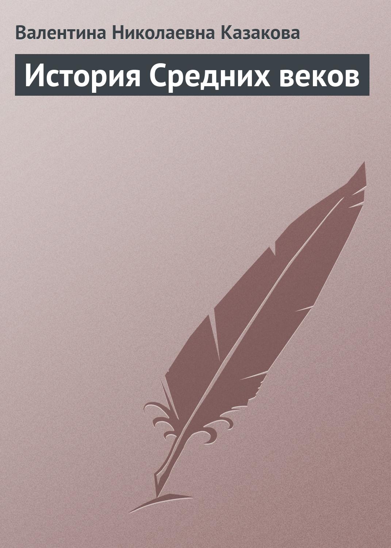 В. Н. Казакова История средних веков арабская поэзия средних веков