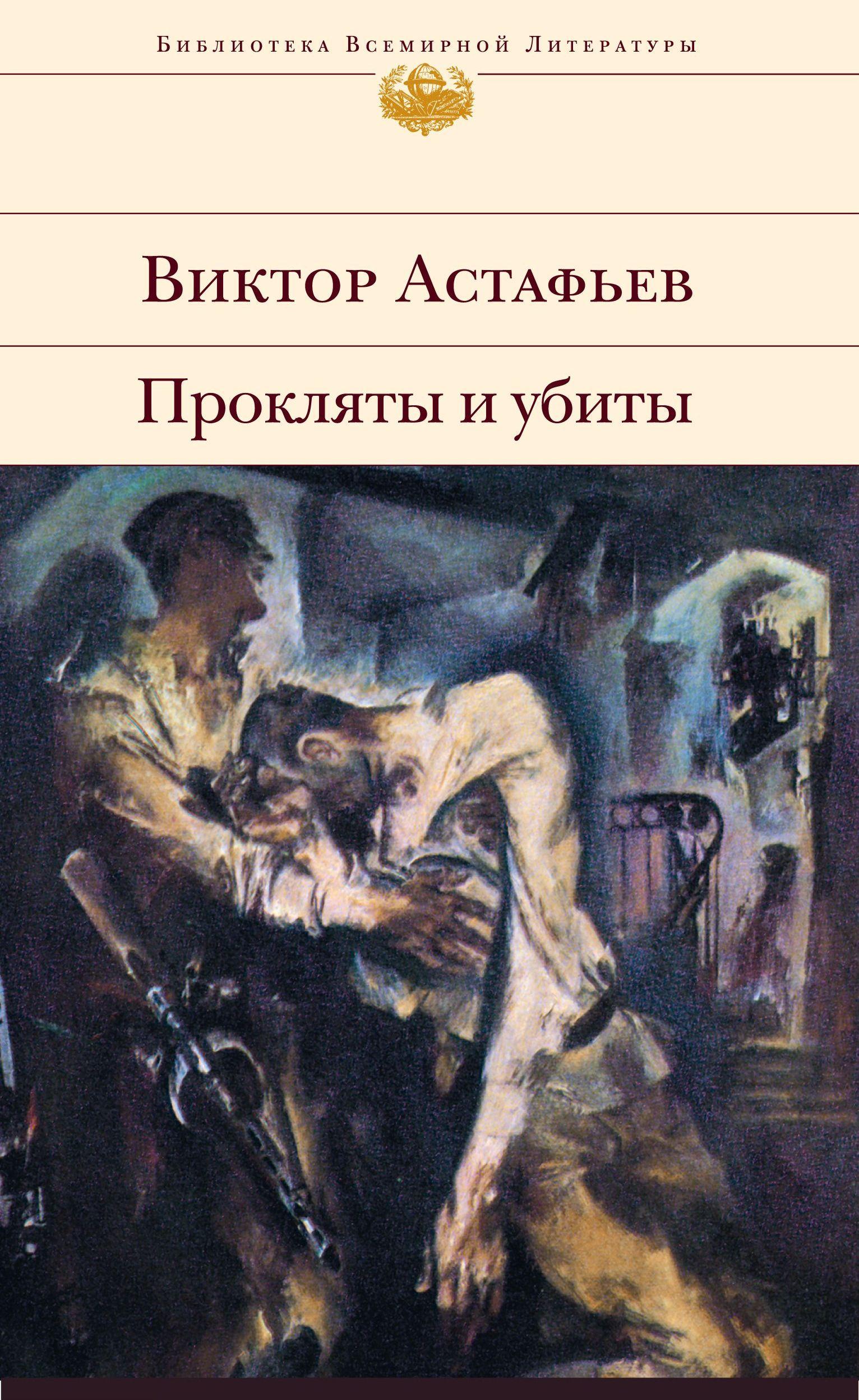 Виктор Астафьев Прокляты и убиты астафьев виктор петрович в тайге у енисея