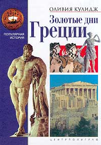 Оливия Кулидж Золотые дни Греции оливия кулидж троянская война