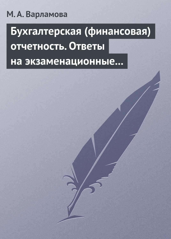 М. А. Варламова Бухгалтерская (финансовая) отчетность. Ответы на экзаменационные билеты