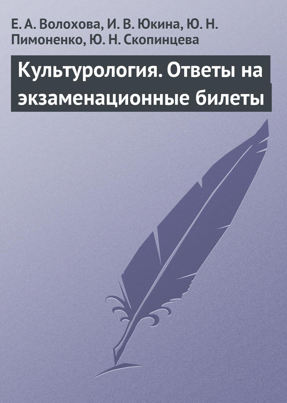 Е. А. Волохова Культурология. Ответы на экзаменационные билеты