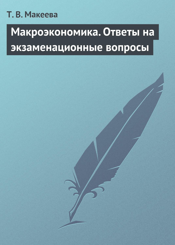 цена на Т. В. Макеева Макроэкономика. Ответы на экзаменационные вопросы