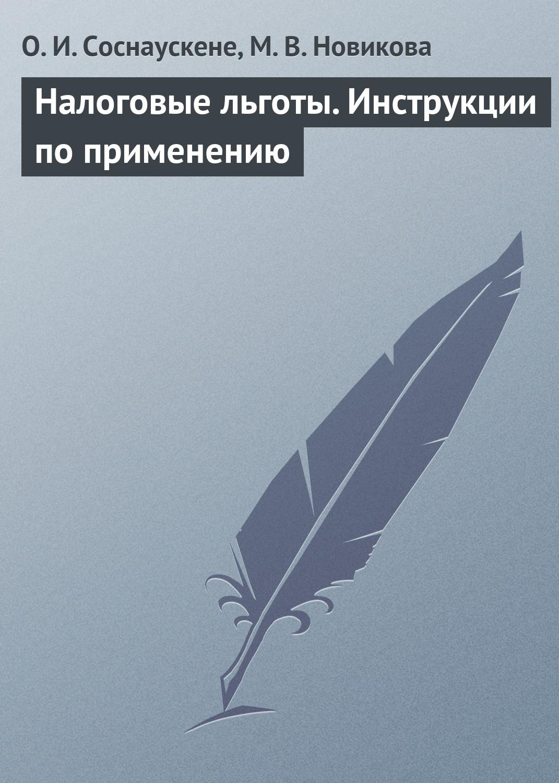 Обложка книги. Автор - Мария Новикова
