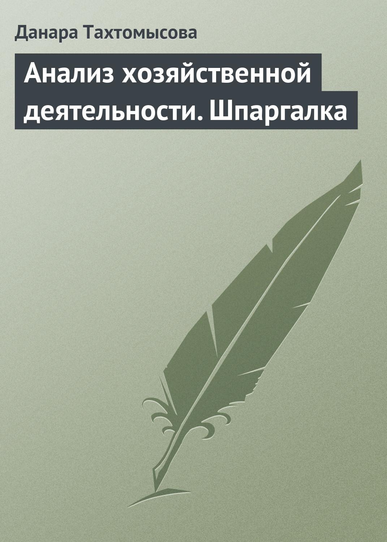Обложка книги. Автор - Данара Тахтомысова