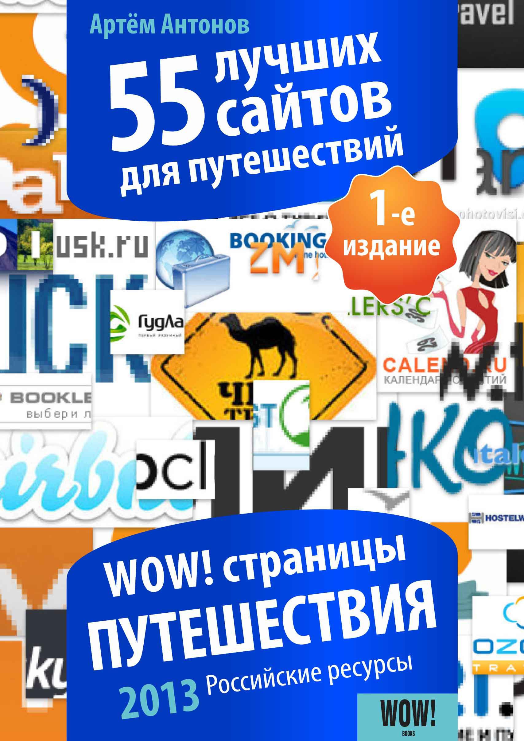 Артём Антонов 55 лучших сайтов для путешествий цена 2017