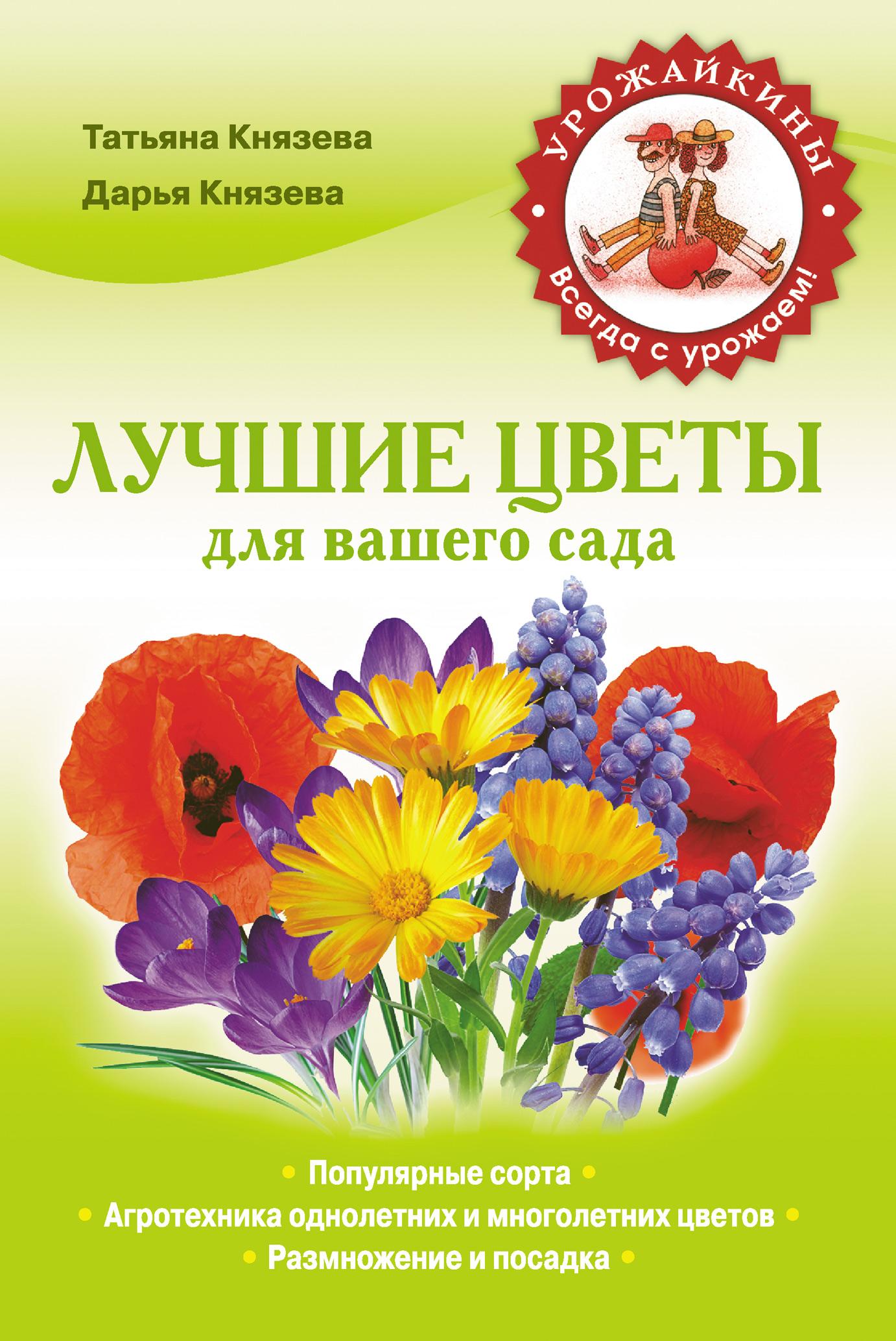 Дарья Князева Лучшие цветы для вашего сада дарья князева лучшие цветы для вашего сада