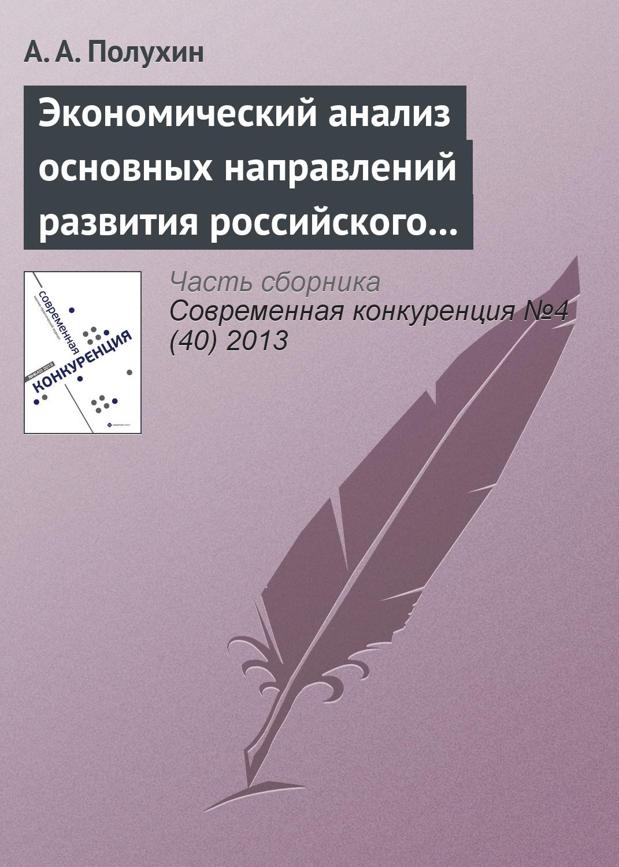 А. А. Полухин Экономический анализ основных направлений развития российского рынка кормоуборочной техники в условиях ВТО