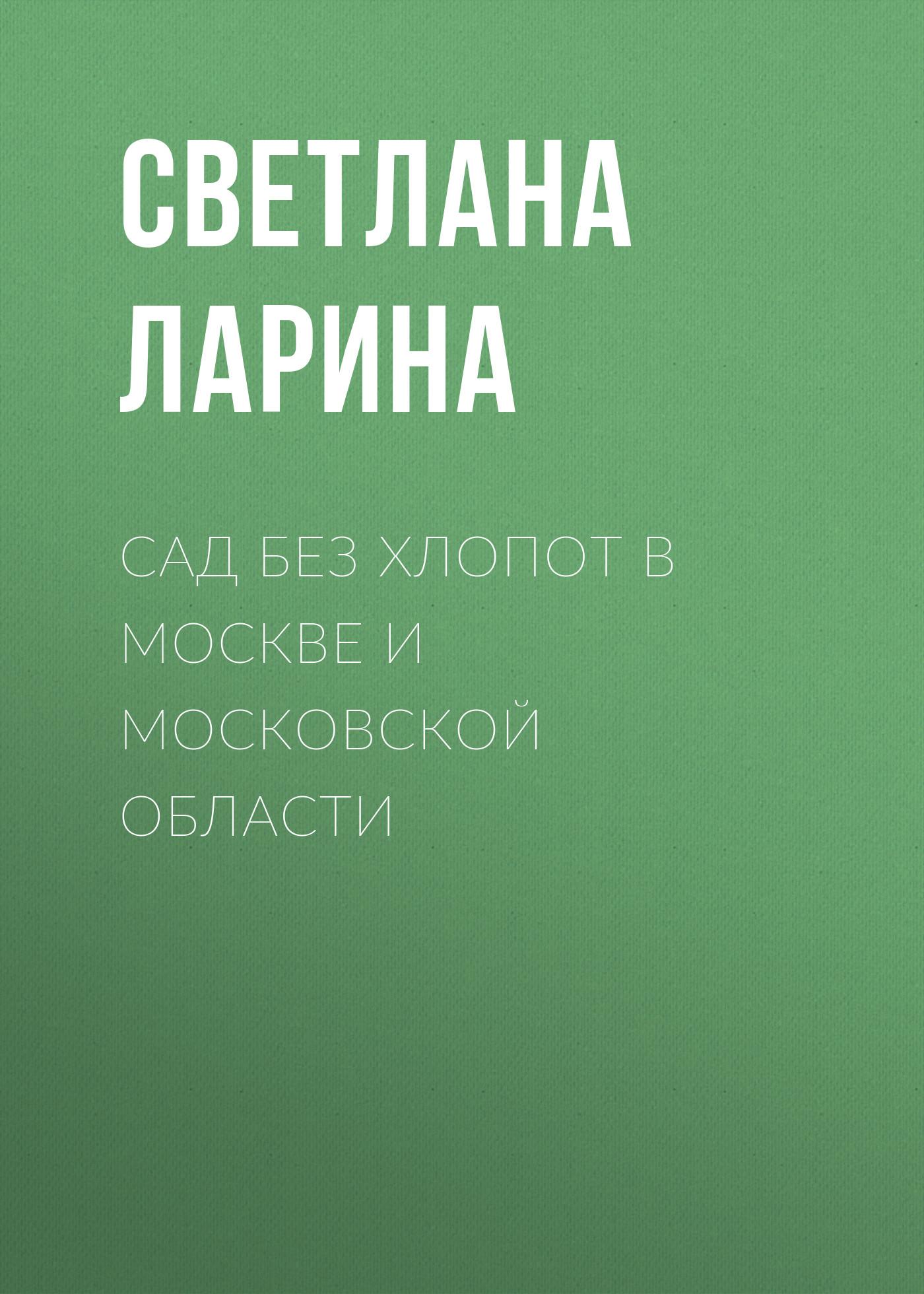 Светлана Ларина Сад без хлопот в Подмосковье дополнительный комплект к капельному поливу