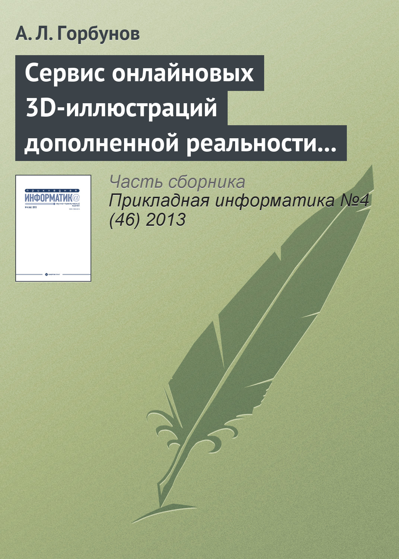 А. Л. Горбунов Сервис онлайновых 3D-иллюстраций дополненной реальности к справочнику по авиатехнике компьютер