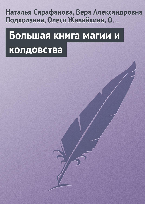 Наталья Сарафанова Большая книга магии и колдовства расколдовать человека разорвать оковы колдовства м диля