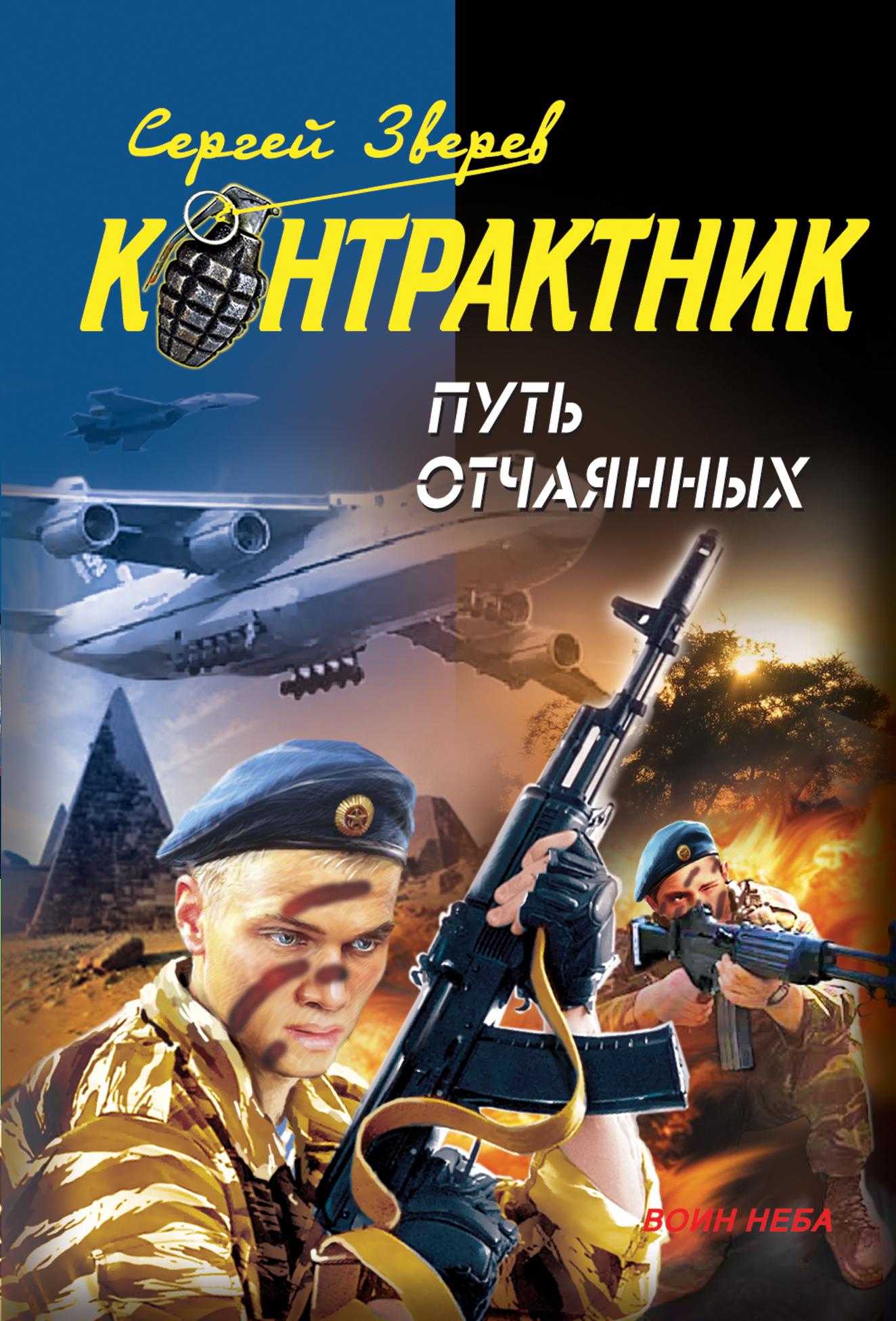 Сергей Зверев Путь отчаянных