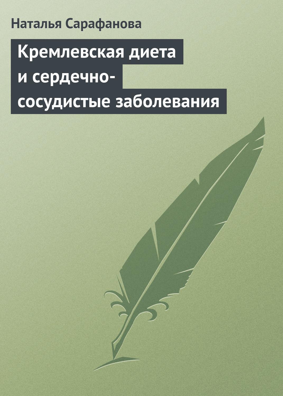 Наталья Сарафанова Кремлевская диета и сердечно-сосудистые заболевания