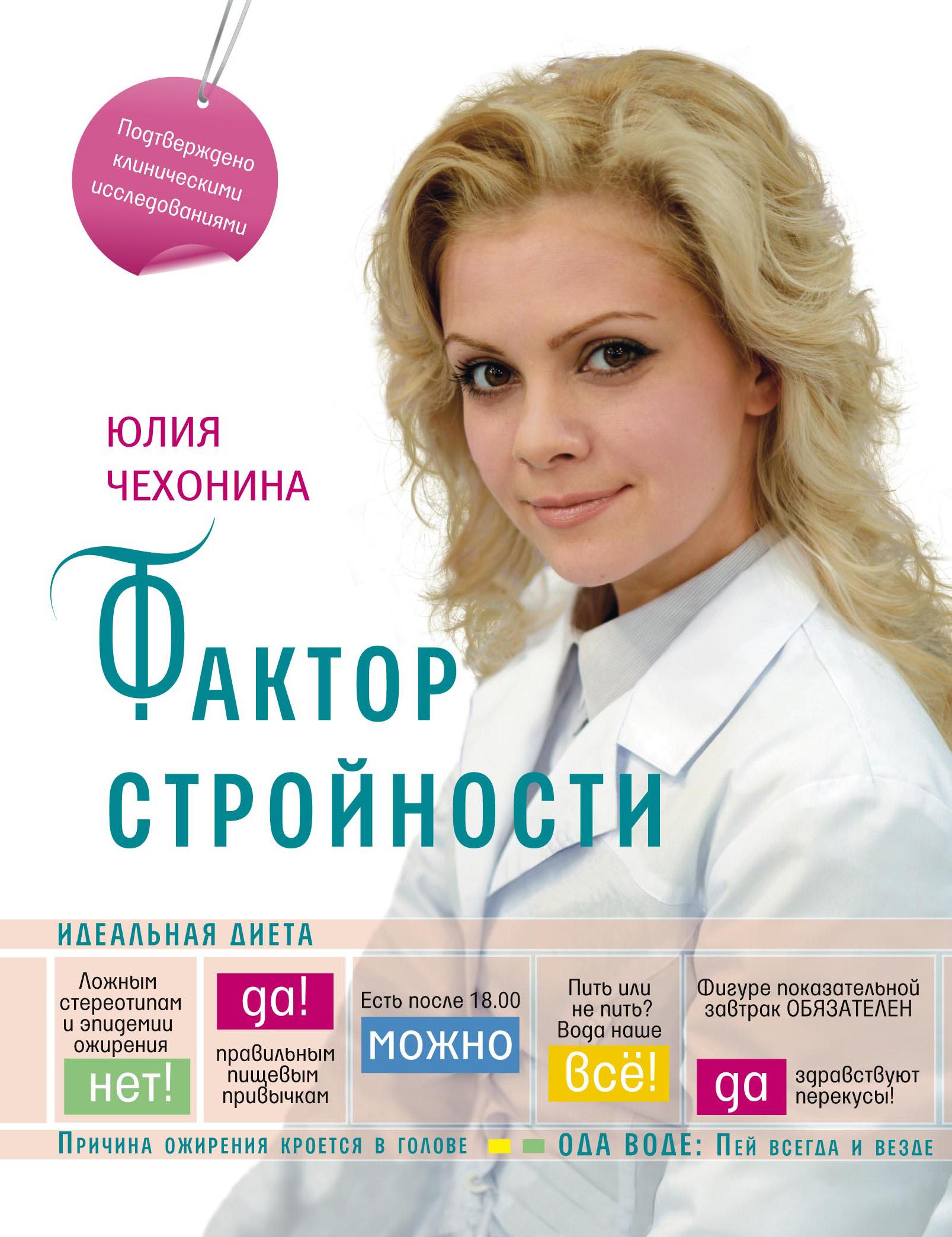 Юлия Чехонина Фактор стройности. Идеальная диета чехонина ю фактор стройности идеальная диета