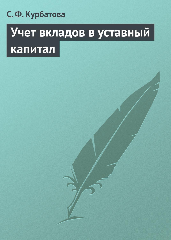 С. Ф. Курбатова Учет вкладов в уставный капитал