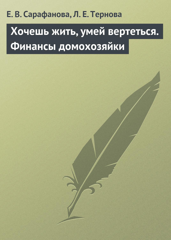 Е. В. Сарафанова Хочешь жить, умей вертеться. Финансы домохозяйки котельникова е а финансы