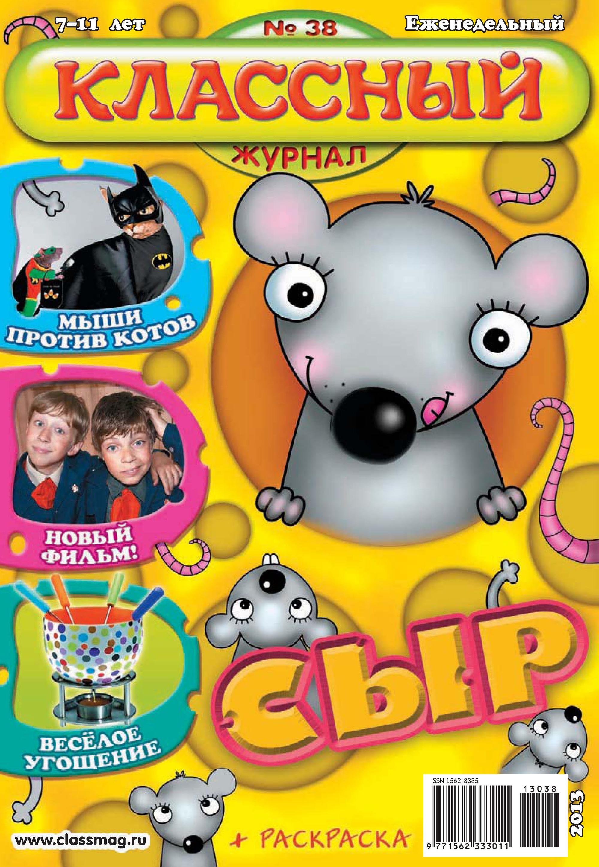 Открытые системы Классный журнал №38/2013 открытые системы классный журнал 06 2013