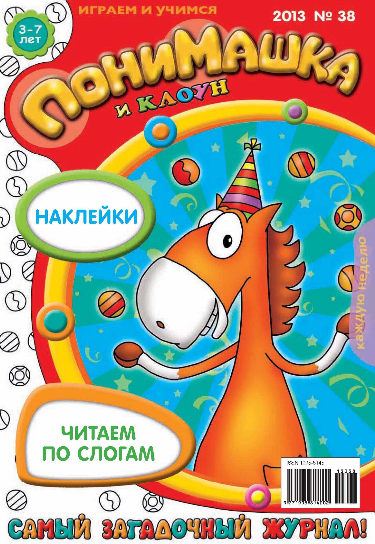 ПониМашка. Развлекательно-развивающий журнал. № 38 (октябрь) 2013