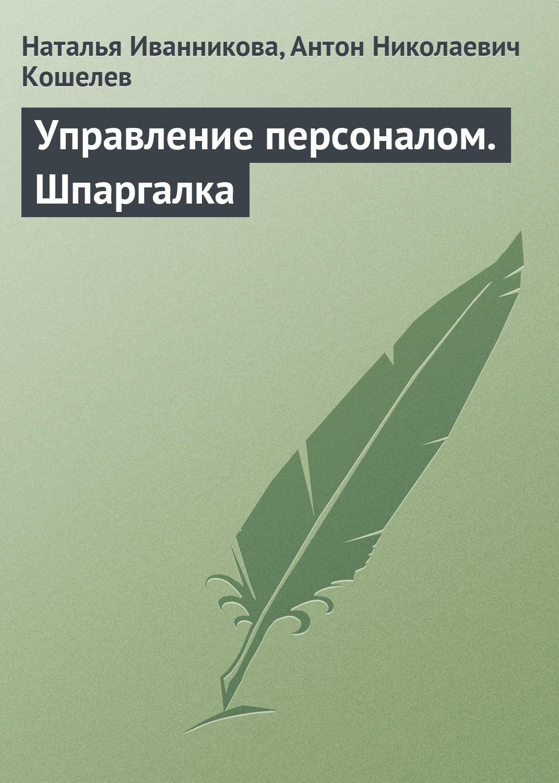Наталья Иванникова Управление персоналом. Шпаргалка