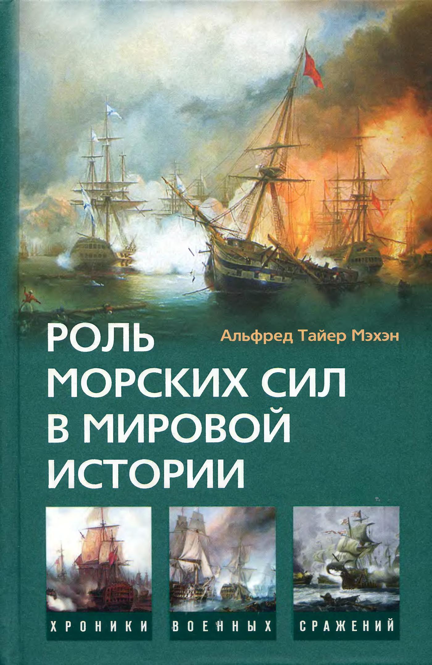 Роль морских сил в мировой истории