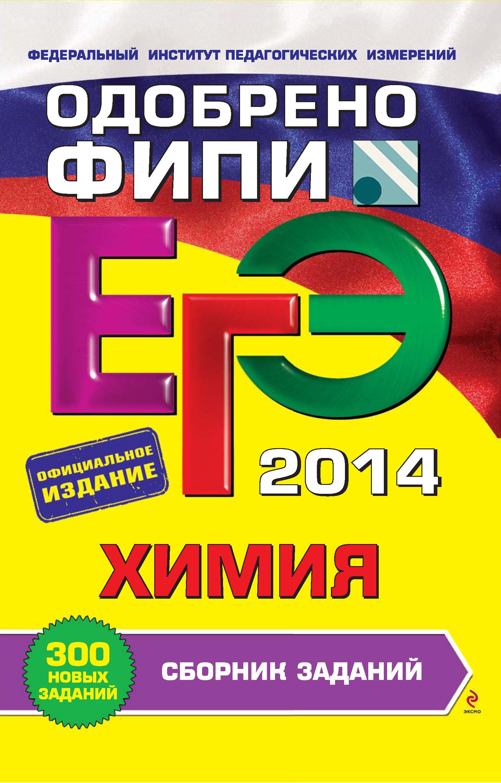 Е. Ю. Васюкова ЕГЭ 2014. Химия. Сборник заданий цены