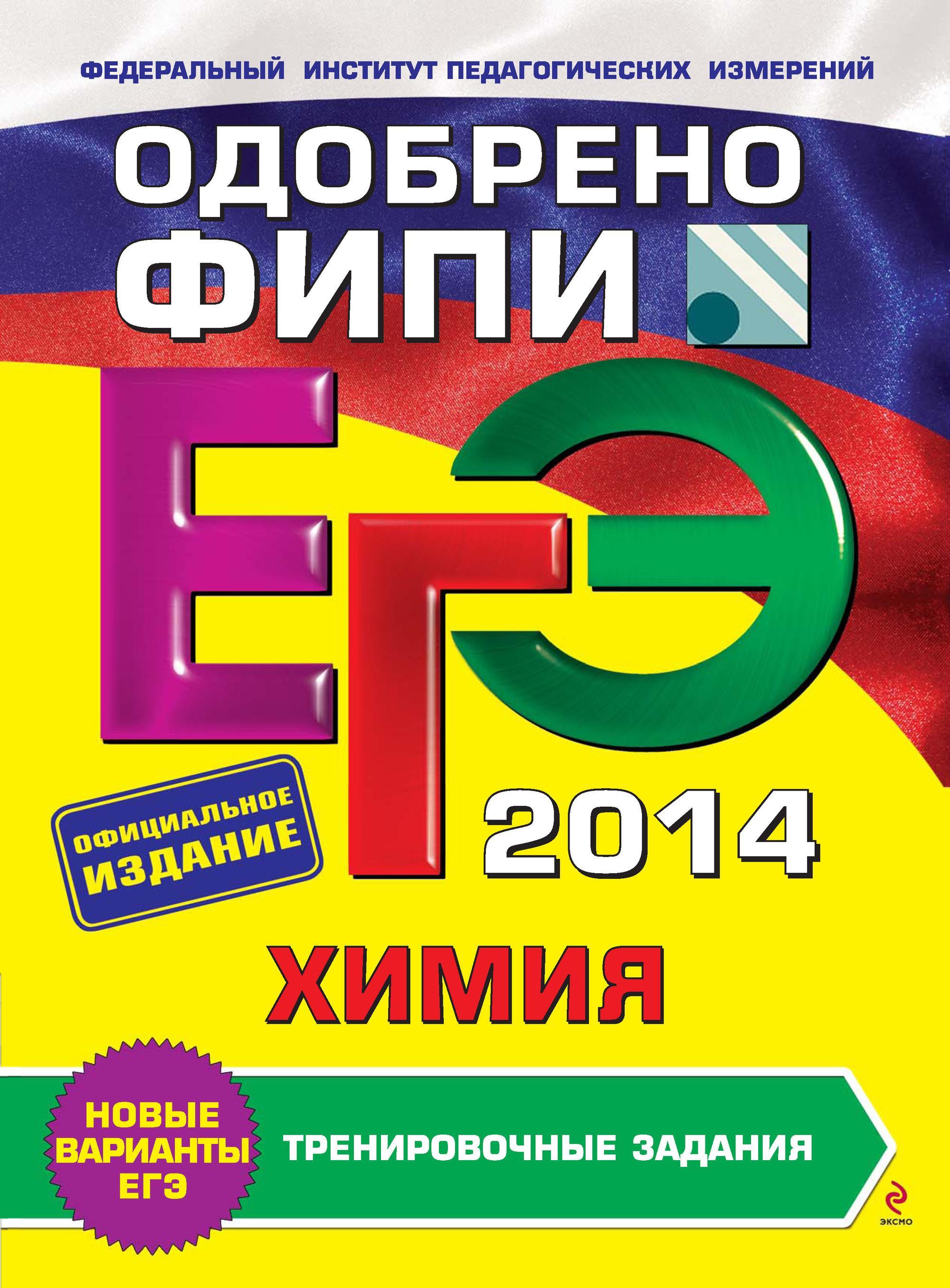П. А. Оржековский ЕГЭ 2014. Химия. Тренировочные задания