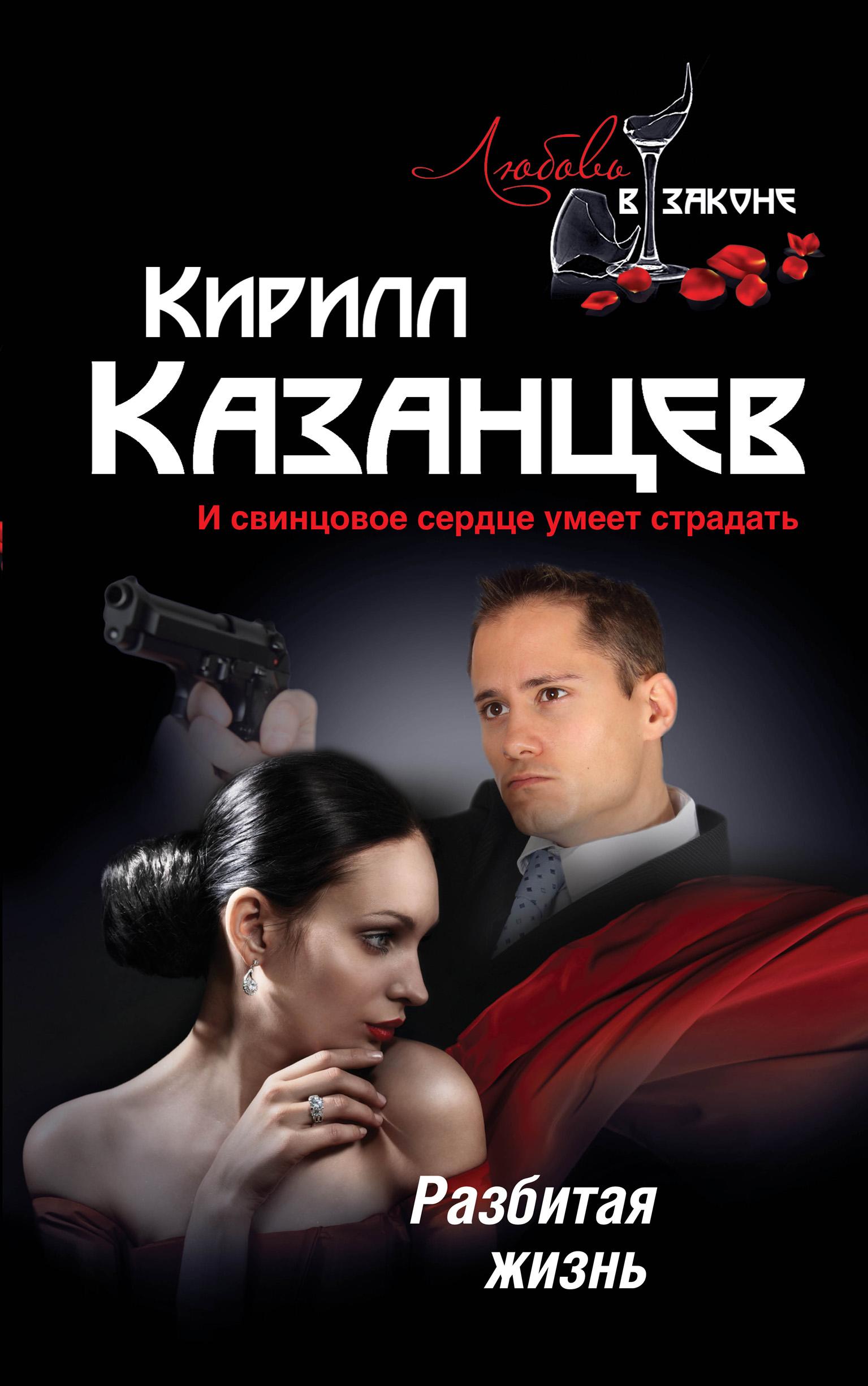 Кирилл Казанцев Разбитая жизнь кирилл казанцев показательное преступление
