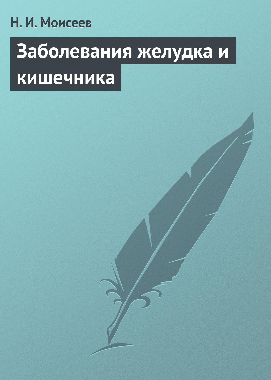 Н. И. Моисеев Заболевания желудка и кишечника н и моисеев заболевания желудка и кишечника