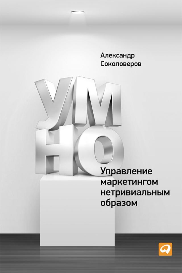 Александр Соколоверов УМНО, или Управление маркетингом нетривиальным образом александр соколоверов 0 умно или управление маркетингом нетривиальным образом