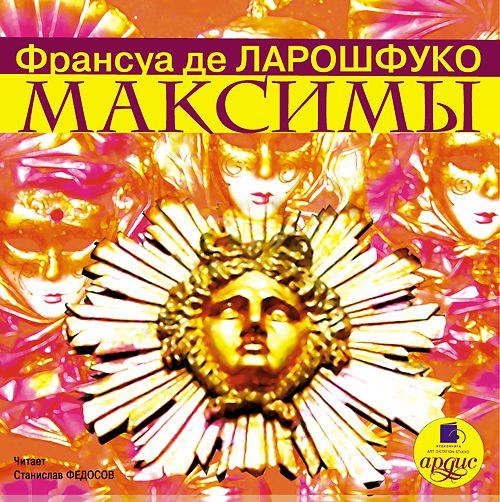 Франсуа де Ларошфуко Максимы cd аудиокнига ларошфуко франсуа де максимы mp3 ардис