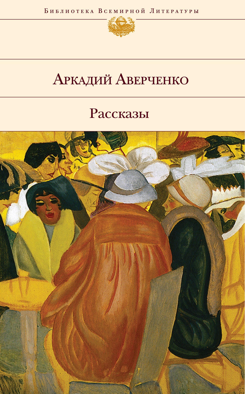 Аркадий Аверченко Призраки любви аркадий застырец я просто пушкин