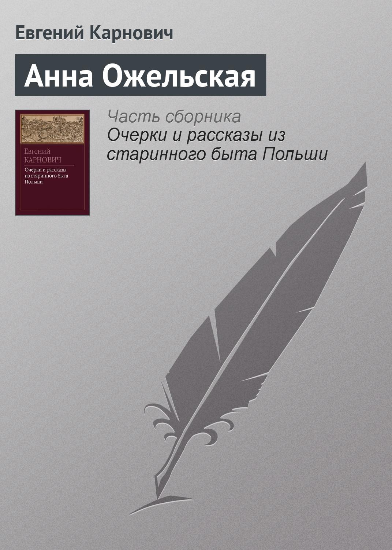 Е. П. Карнович Анна Ожельская