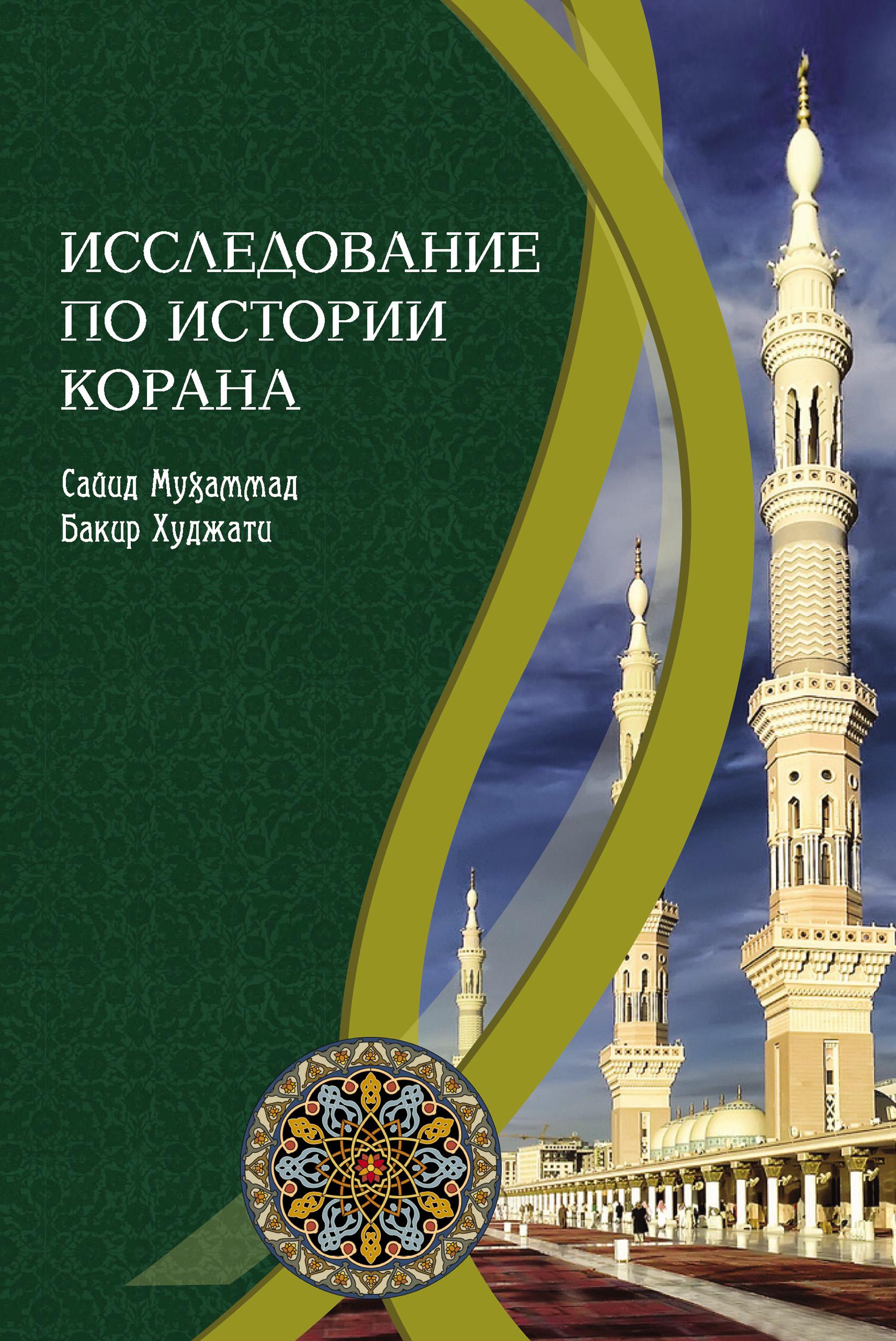 Сайид Мухаммад Бакир Худжати Исследование по истории Корана казибеков т пер достоинство корана и его толкование