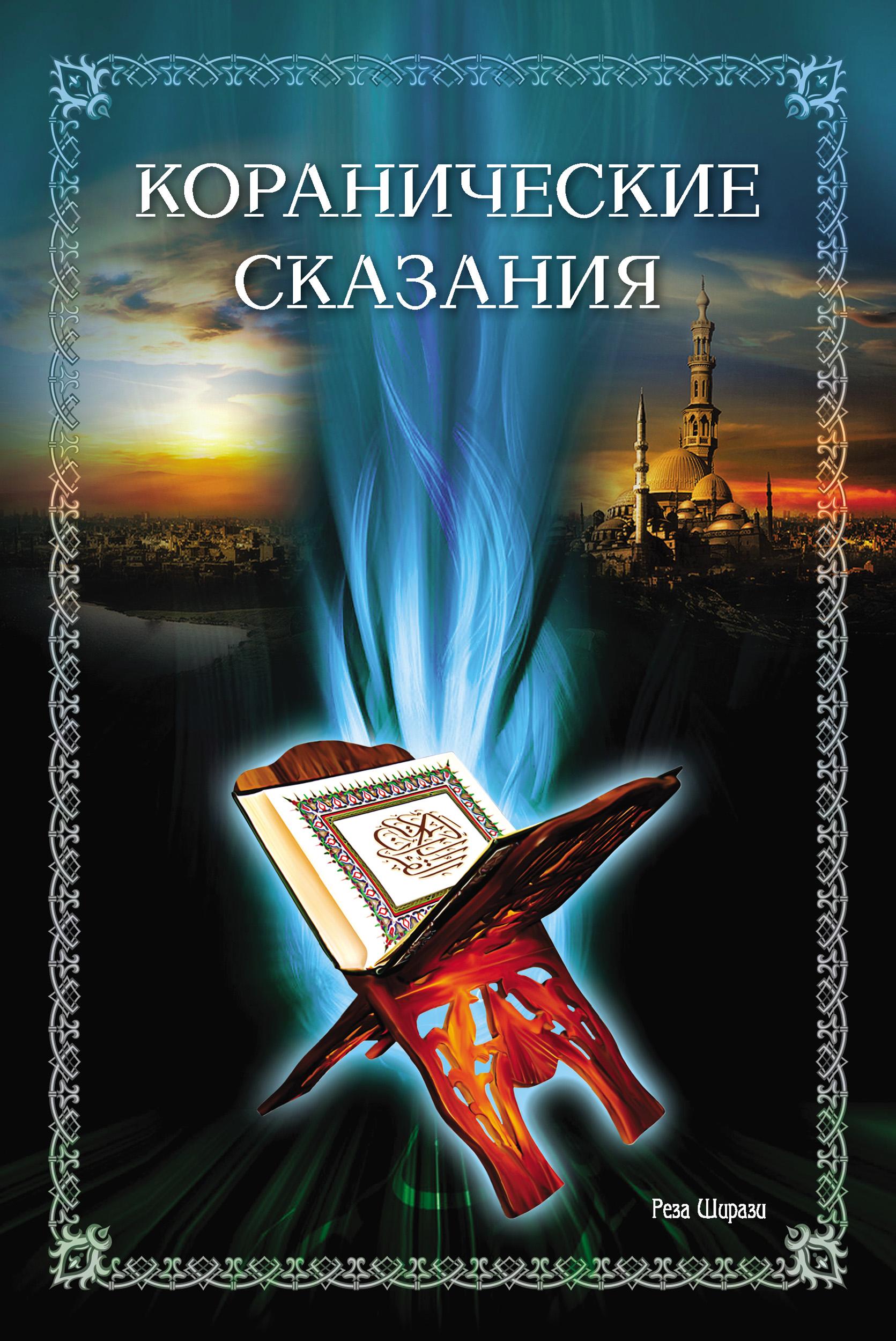 Реза Ширази Коранические сказания сохраби фарр таги м разум и любовь очерки жизни и идей муллы садра ширази