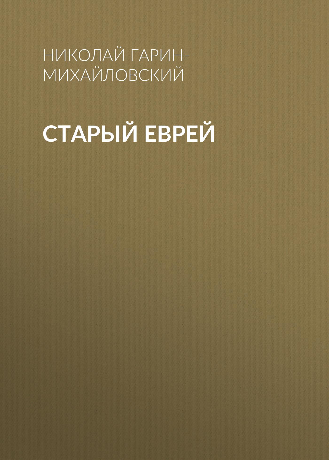 Николай Гарин-Михайловский Старый еврей цена