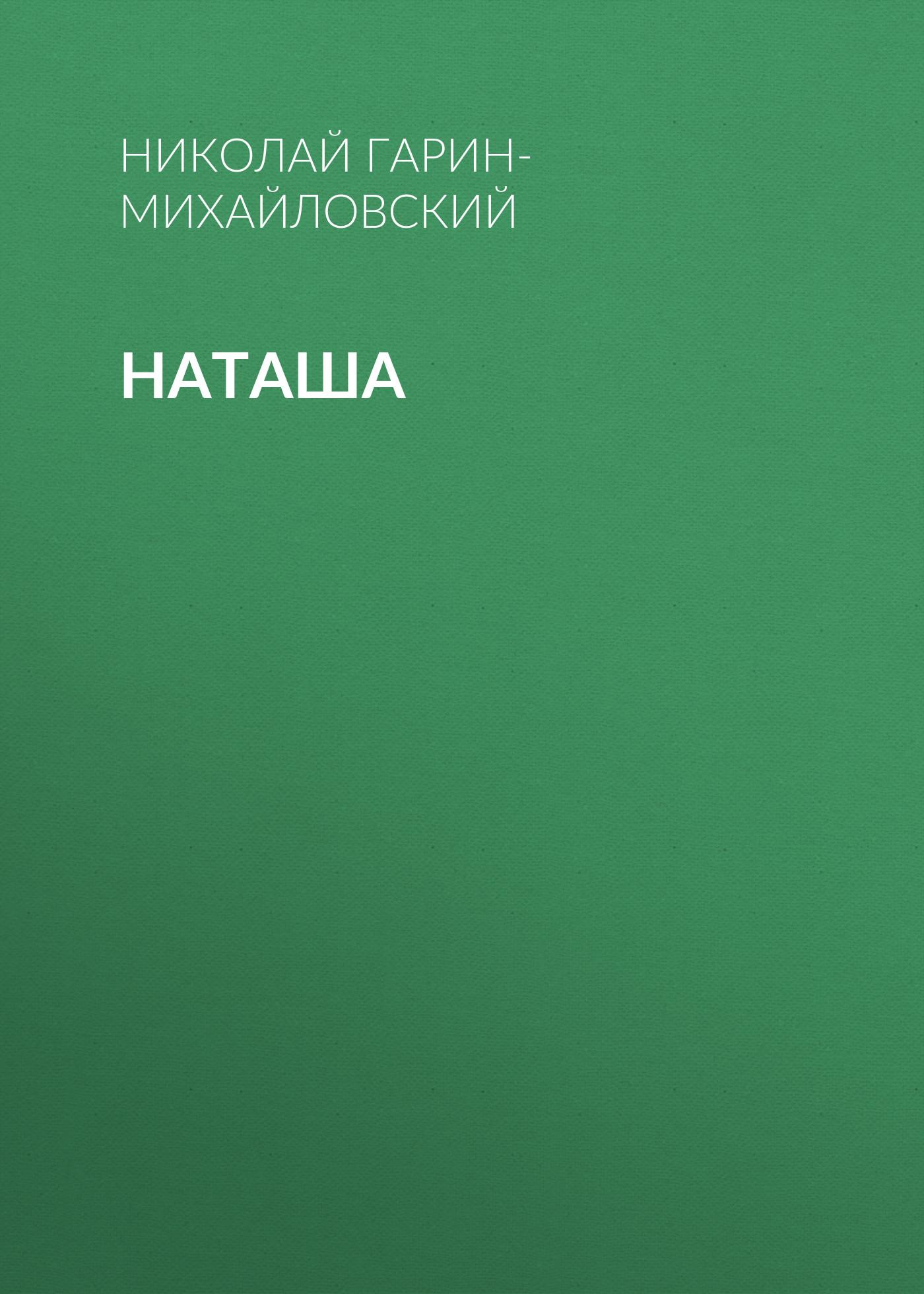 Николай Гарин-Михайловский Наташа николай гарин михайловский счастье