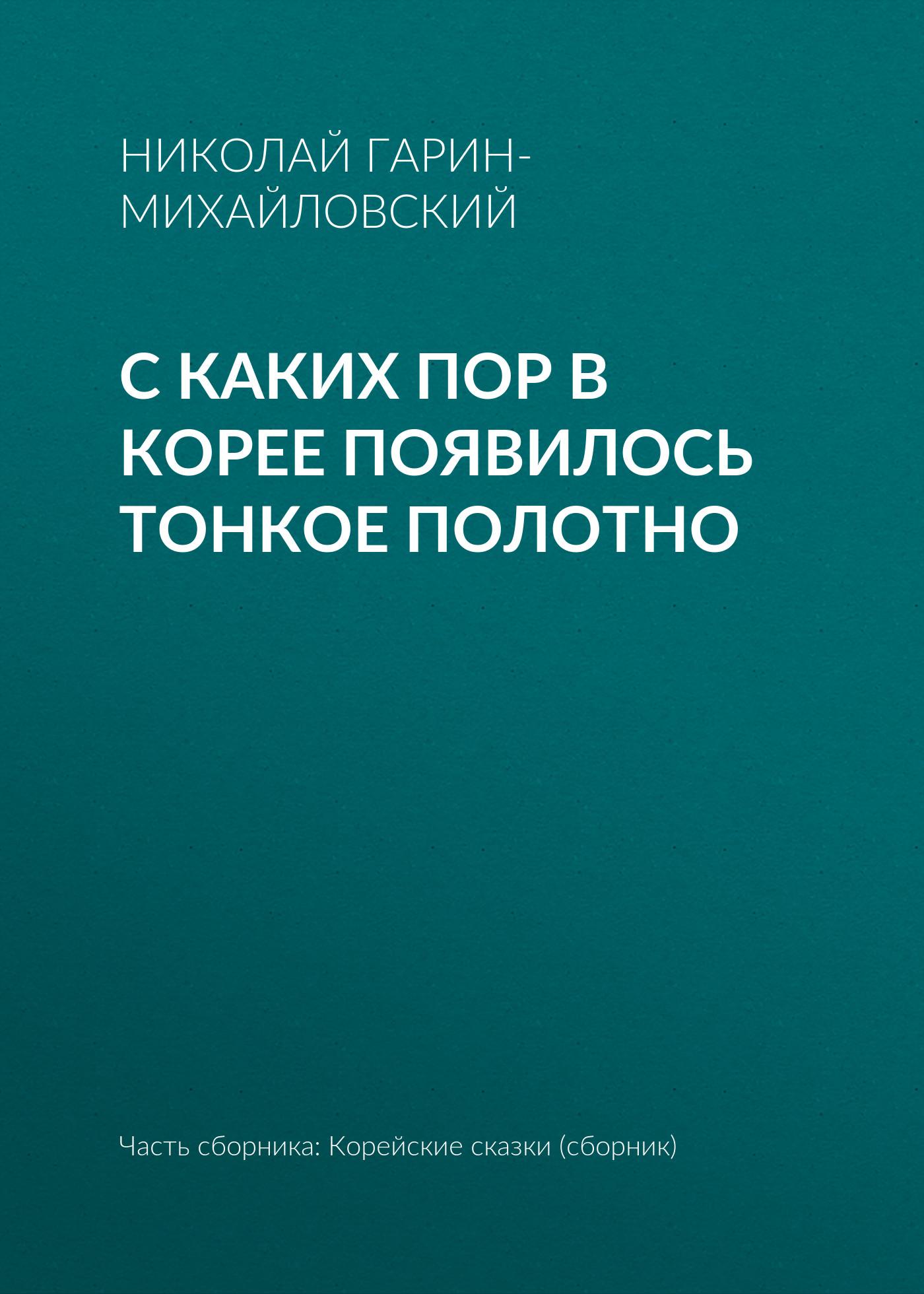 Николай Гарин-Михайловский С каких пор в Корее появилось тонкое полотно николай гарин михайловский волшебница ашам