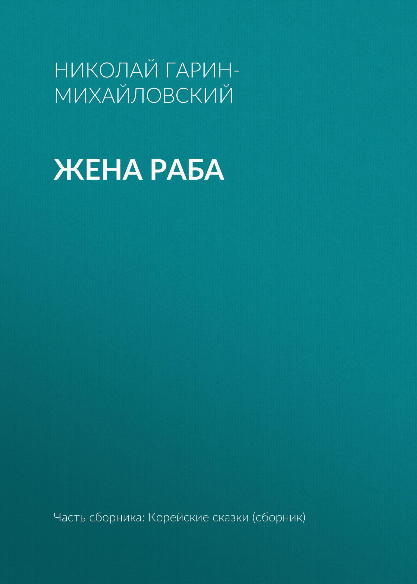 Николай Гарин-Михайловский Жена раба николай серый тёмные лучи
