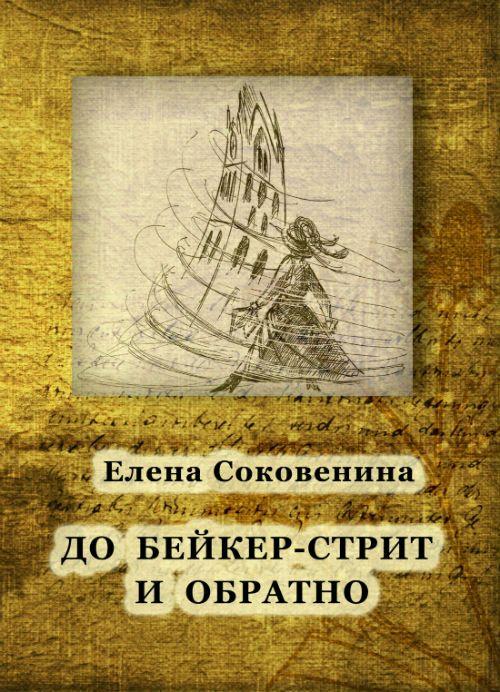 Елена Соковенина До Бейкер-стрит и обратно