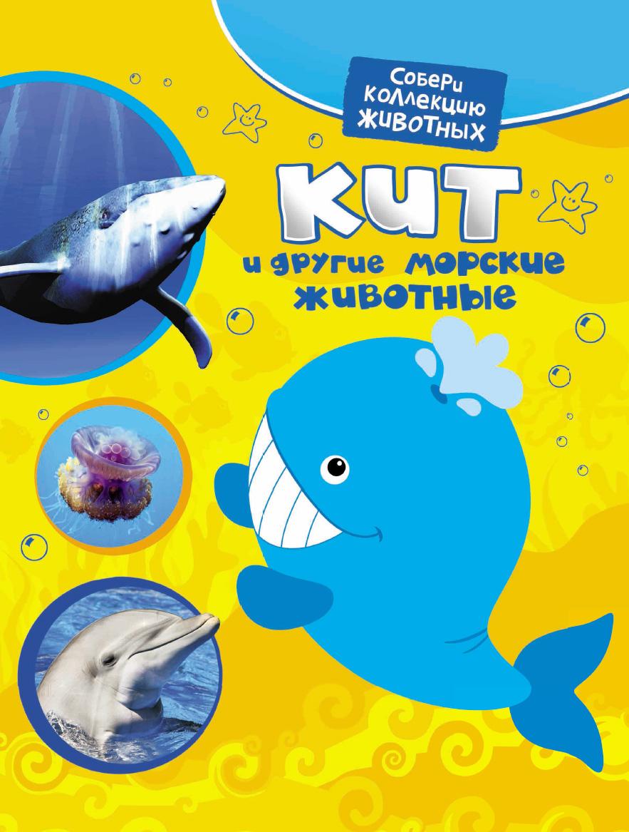 Екатерина Алексеева Кит и другие морские животные алексеева е кит и другие морские животные