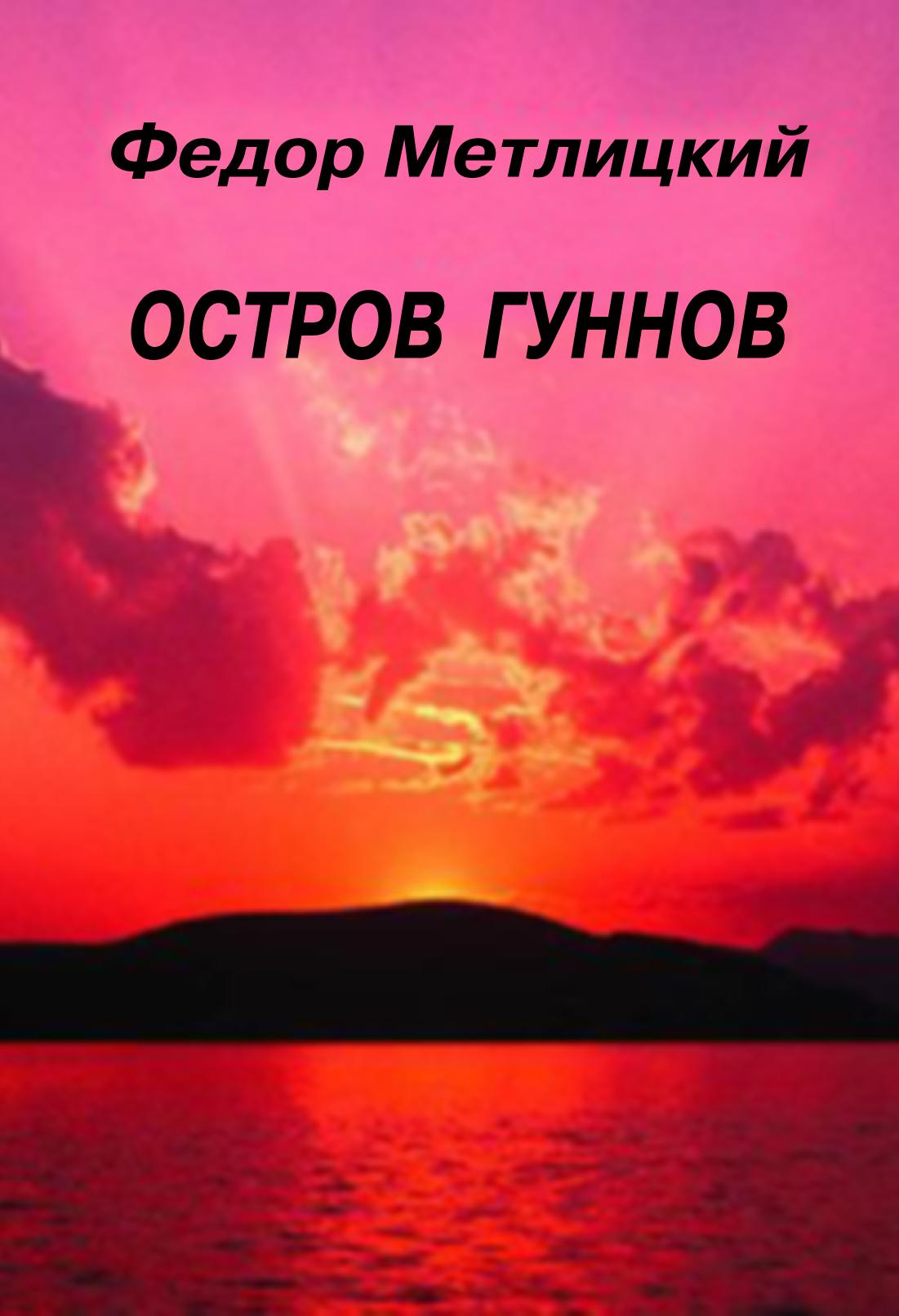 Федор Метлицкий Остров гуннов рюкзак polar polar po001bubpd30