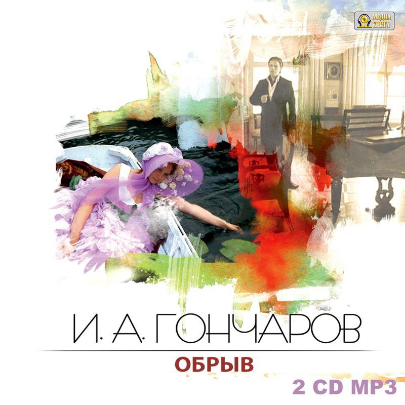 Иван Гончаров Обрыв иван гончаров обрыв