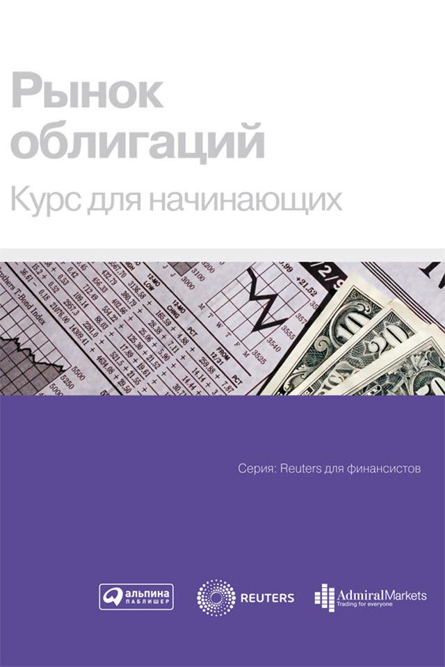 Коллектив авторов Рынок облигаций. Курс для начинающих